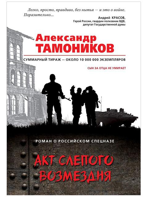 "Книга А6 Тамоников Александр ""Акт слепого возмездия"" Эксмо, мягкая обложка"