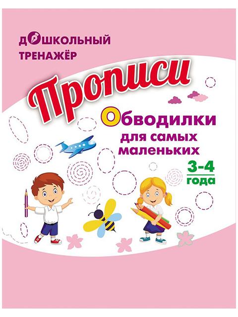 """Пропись А5 """"Дошкольный тренажер. Обводилки для самых маленьких"""" для детей 3-4 года (0 +)  /ДЛ.РПТ,/"""