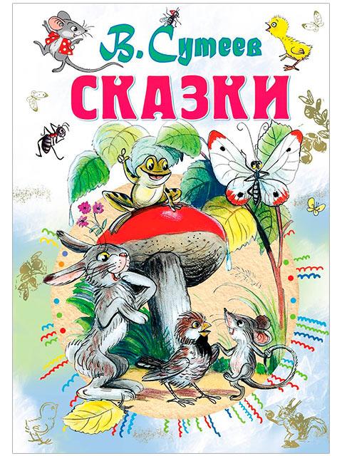 """Книга А5 Сутеев В. """"Сказки"""" АСТ (0 +)  /ДЛ.М./"""