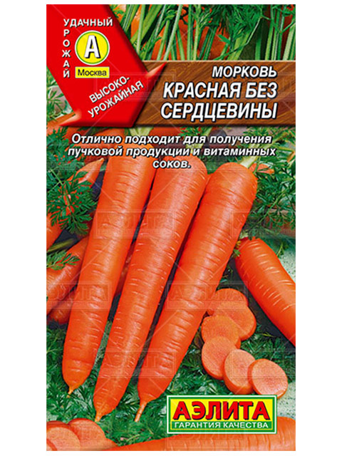 Морковь Красная без сердцевины, 2 гр. ц/п
