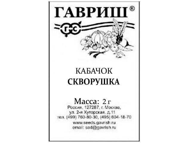 Кабачок Скворушка 2 г б/п Гавриш