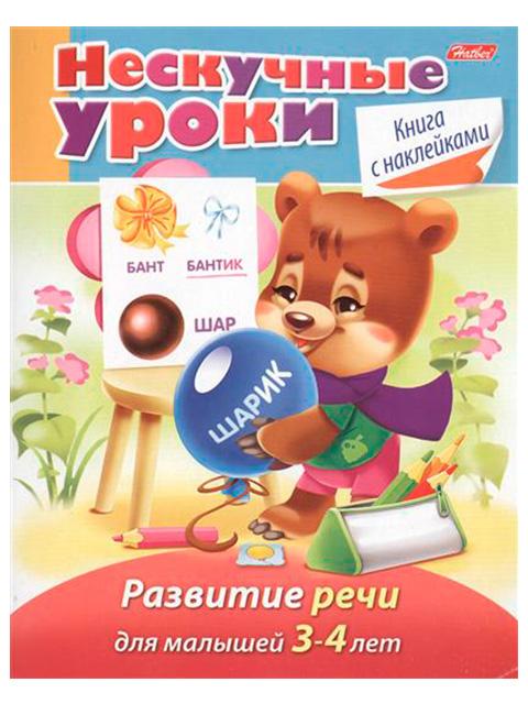 Нескучные уроки. Развитие речи для малышей 3-4 лет / Хатбер / книга А5 с заданиями, наклейками (3 +)  /ДЛ.НР./
