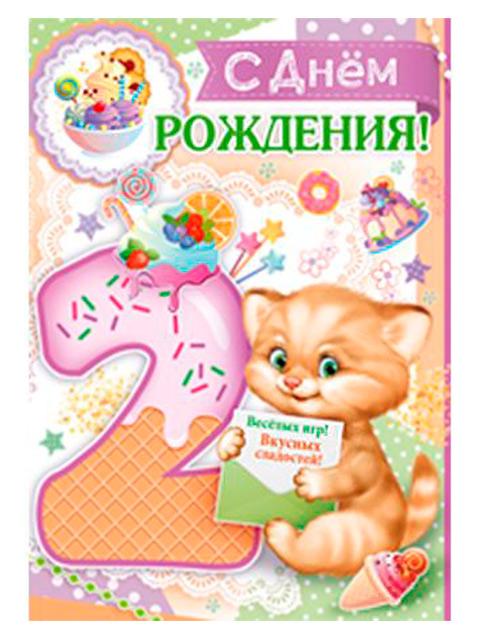 """Открытка А4 """"С Днем Рождения! 2 года"""" с поздравлением"""