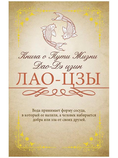 "Книга А6 Лао-Цзы ""Книга о Пути Жизни. Дао-Дэ цзин"" АСТ, мягкая обложка"