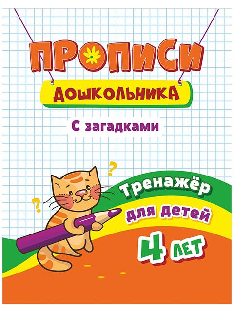 """Прописи дошкольника А5 """"Тренажер для детей 4 лет. С загадками""""  ()  /ДЛ.РПТ./"""