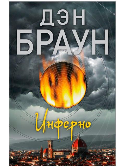 """Книга А6 Дэн Браун """"Инферно"""" АСТ, мягкая обложка"""