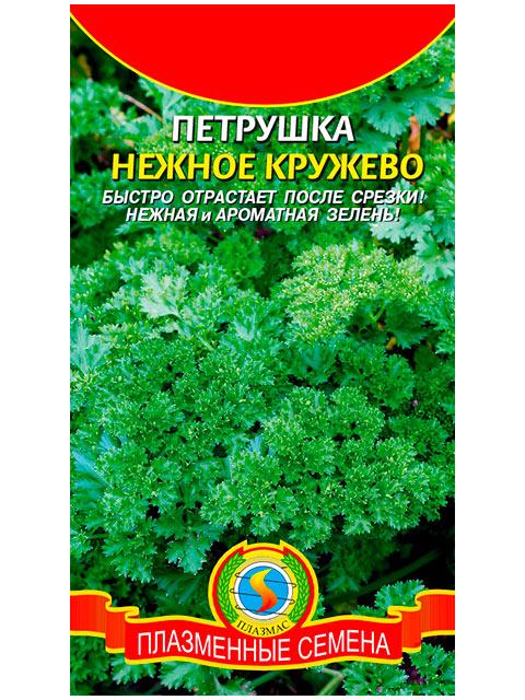 Петрушка кудрявая Нежное кружево, ц/п, 2 гр. Плазмас