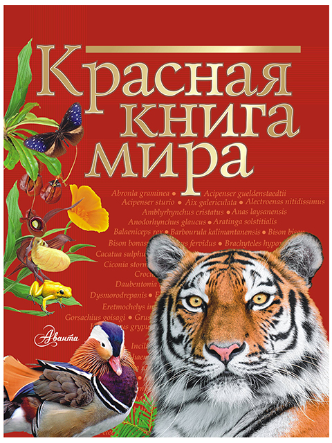 Красная книга мира / АСТ / книга А4 (6 +)  /ДЛ.Э./