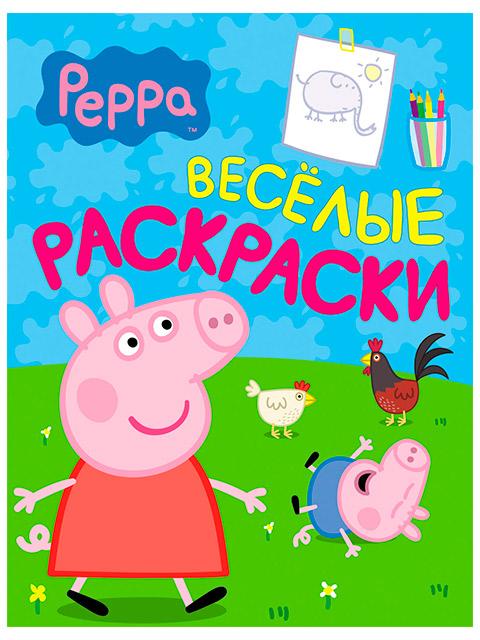 """Раскраска А4 Росмэн """"Веселые раскраски. Свинка Пеппа"""" (салатовая)"""