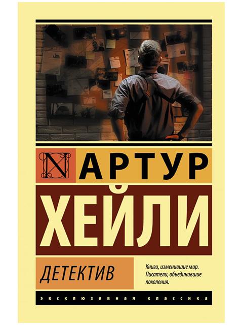 "Книга А5 Хейли А. ""Эксклюзивная классика. Детектив"" АСТ, мягкая обложка"