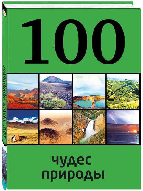 100 чудес природы   Андрушкевич Ю. / Эксмо / книга А4 (6 +)  /ДЛ.Э./