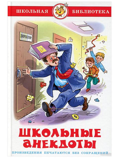 """Книга детская А5 """"Школьная библиотека.Школьные анекдоты"""" Атберг ()  /ДЛ.М./"""