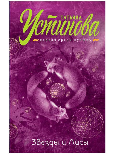 Звезды и лисы | Устинова Т. / Эксмо / книга А5 (16 +)  /ОД.С./