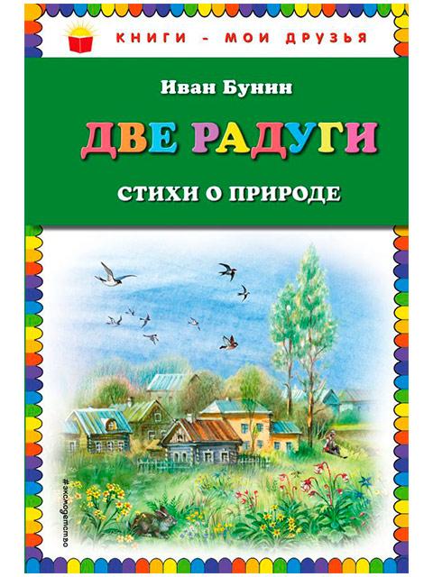 """Книга детская А5 Бунин И. """"Две радуги. Стихи о природе"""" (Книги - мои друзья), Эксмо (0 +)  /ДЛ.М./"""