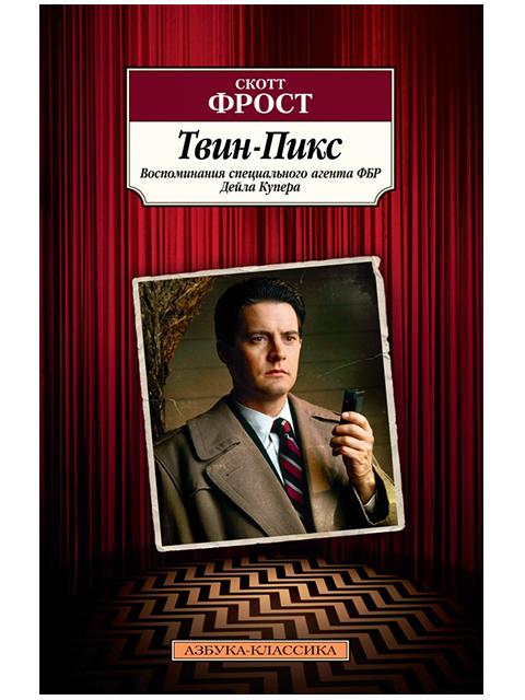 """Книга А5 Фрост С. """"Твин-Пикс"""" Азбука-классика, мягкая обложка"""
