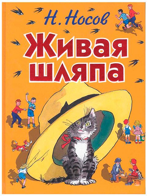 Живая шляпа / Носов Николай / Эксмо / книга А4 (0 +)  /ДЛ.М./