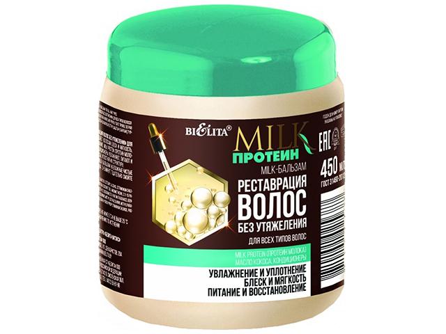 """Бальзам-Milk для волос Bielita """"Milk Протеин. Реставрация волос без утяжеления"""" для всех типов волос, 450мл"""