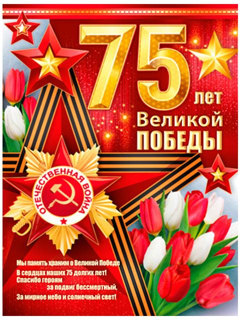 """Плакат А2 """"75 лет Великой Победы!"""""""