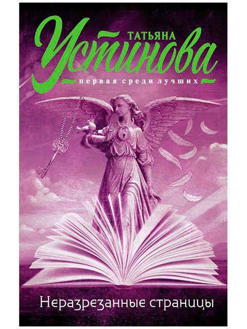 Неразрезанные страницы | Устинова Т. / Эксмо / книга А6 (16 +)  /ОД.С./