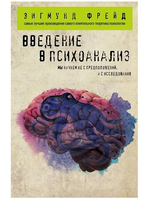 "Книга А5 Фрейд З. ""Введение в психоанализ"" Эксмо, мягкая обложка"