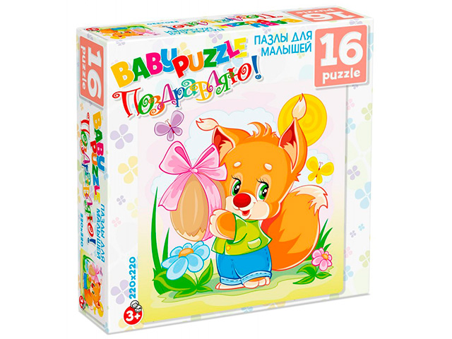 """Пазлы 16 элементов Оригами """"Baby Puzzle. Поздравляю! (Бельчонок с подарком)"""" 220х220мм"""