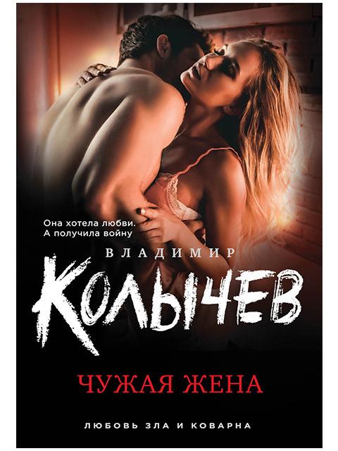 """Книга А6 Колычев Владимир """"Чужая жена"""" Эксмо, мягкая обложка"""