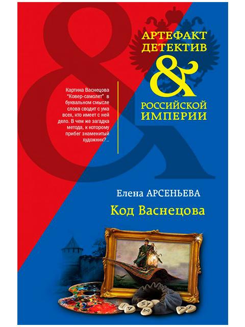 """Книга А6 Арсеньева Елена """"Код Васнецова"""" Эксмо, мягкая обложка"""