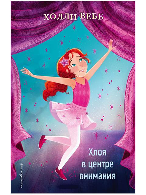 """Книга детская А5 Холли Вебб """"Хлоя в центре внимания"""" Эксмо (12 +)  /ДЛ.М./"""