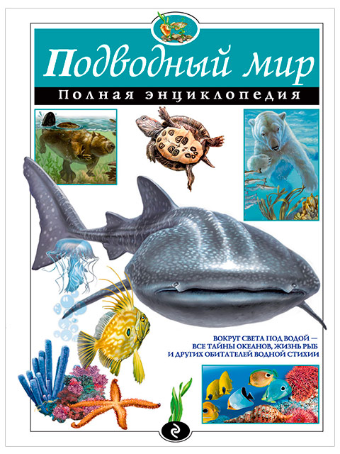 Подводный мир | Полная энциклопедия / Эксмо / книга А4 (12 +)  /ДЛ.Э./