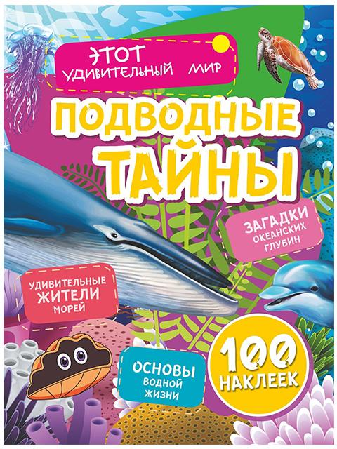 Подводные тайны | Этот удивительный мир / Учитель / книга А4 100 наклеек  (0 +)  /ДЛ.РПТ./