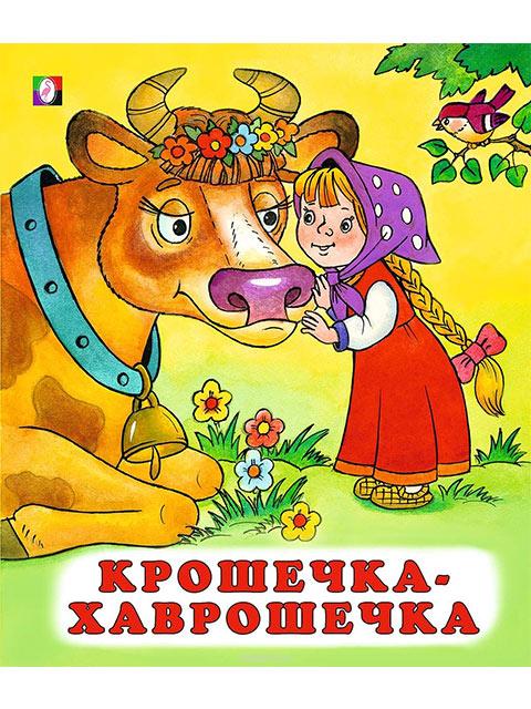 Крошечка-хаврошечка / Фламинго / книга А (0 +)  /ДЛ.М./