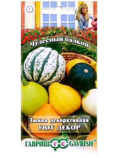 Тыква Декоративная Уют, 0,5 г, ц/п, серия Чудесный балкон.