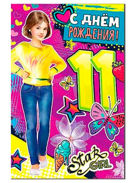 """Открытка А5 """"С Днем Рождения! 11 лет. Star Girl"""" с поздравлением"""