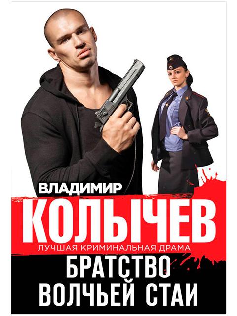 """Книга А6 Колычев Владимир """"Братство волчьей стаи"""" Эксмо, мягкая обложка"""