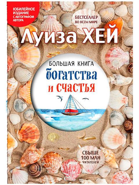 """Книга А4 Бомбора """"Большая книга богатства и счастья"""" Хей Л."""