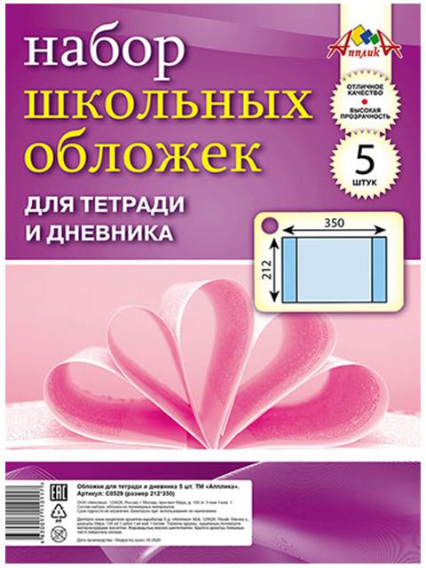 Обложка для тетрадей и дневников 110 мкм ПВХ, 212х350 мм, 5 штук в упаковке Апплика