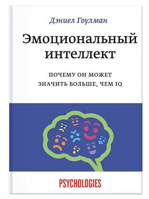 """Книга А5 Гоулман Д. """"Эмоциональный интеллект. Почему он может значить больше, чем IQ"""" Манн, Иванов и Фербер, мягкая обложка"""