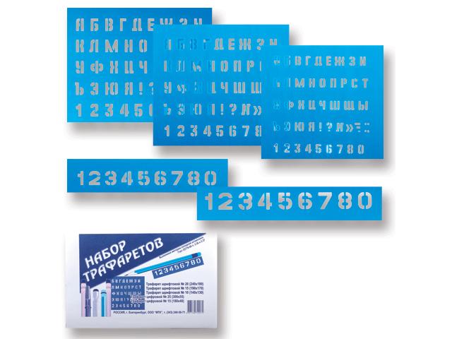 Трафареты букв и цифр, набор 5 шт (размер 10-25 мм)