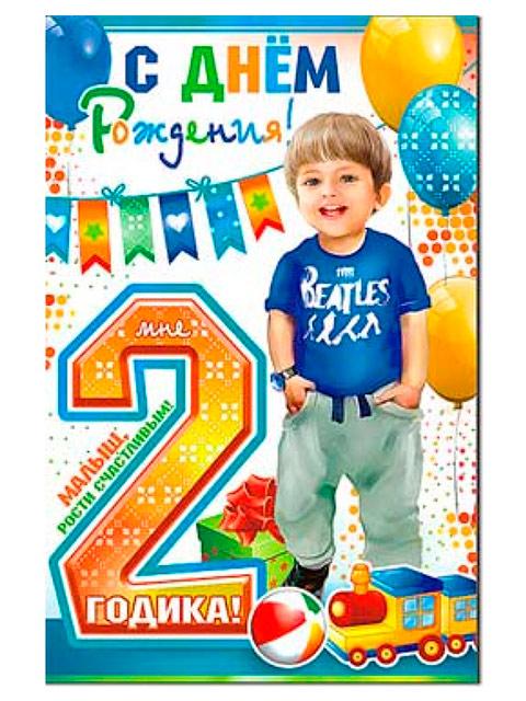 """Открытка А5 """"С Днем Рождения! Мне 2 годика!"""" с поздравлением"""