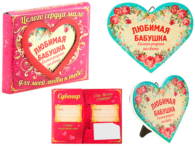 """Сувенир """"Сердце. Любимая бабушка"""" 11х9,4 см, на подставке"""