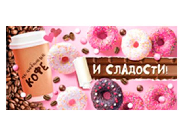 """Открытка-конверт """"На любимый кофе и сладости!"""""""