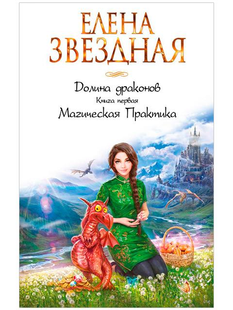 """Книга А5 Звездная Е. """"Долина драконов. Книга первая. Магическая Практика"""" Эксмо"""