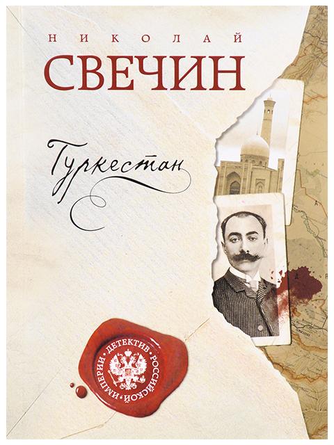 "Книга А6 Свечин Николай ""Туркестан"" Эксмо, мягкая обложка"