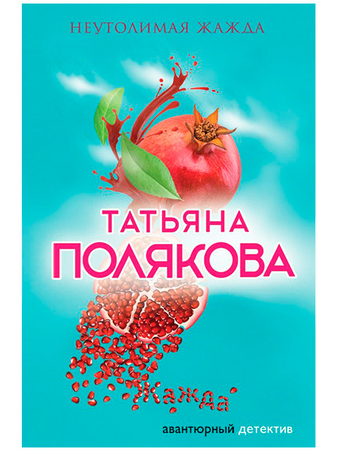 "Книга А6 Полякова Т. ""Неутолимая жажда"" Эксмо, мягкая обложка"