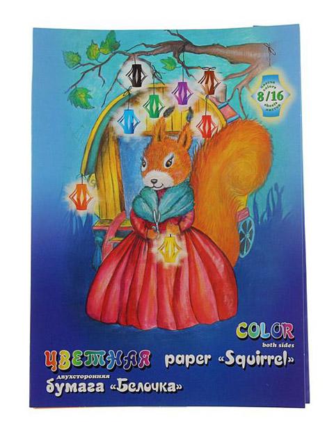 """Бумага цветная А4 8 цветов 16 листов Лилия Холдинг """"Белочка"""" немелованная, двухсторонняя, в папке"""