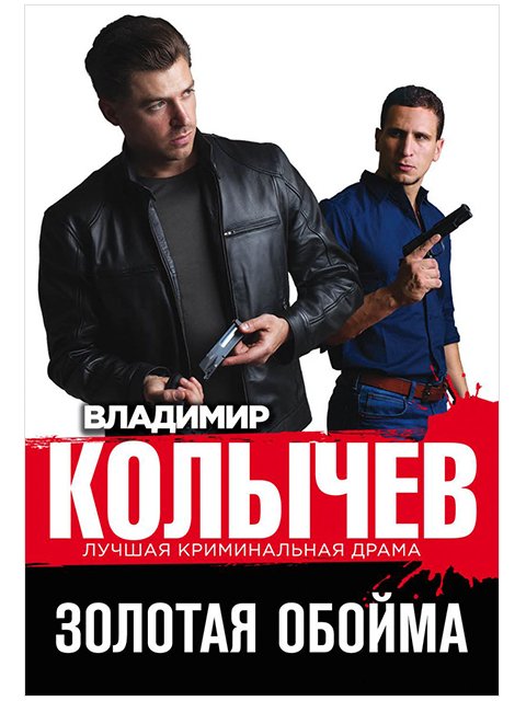 "Книга А6 Колычев Владимир ""Золотая обойма"" Эксмо, мягкая обложка"