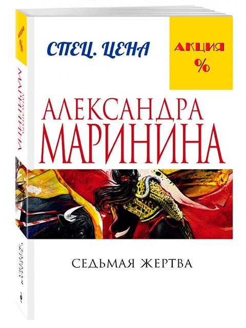 Седьмая жертва   Маринина А. / Эксмо / книга А6 (16 +)  /ОД.С./