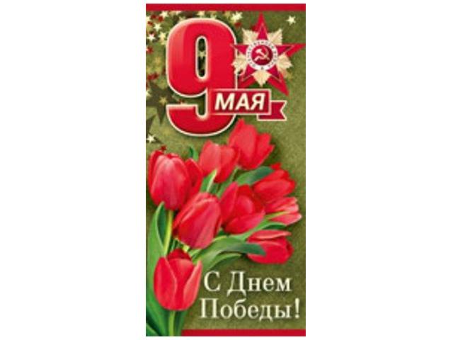 """Открытка А5 """"9 мая! СДнем Победы"""" без надписи"""