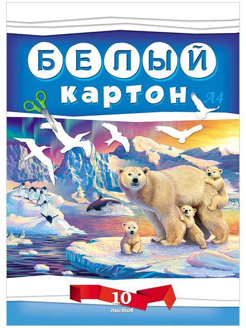"""Картон белый, А4, 10 листов, Проф-Пресс """"Белые мишки"""" мелованный"""