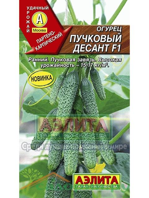 Огурец Пучковый десант F1, 0,25 г, ц/п